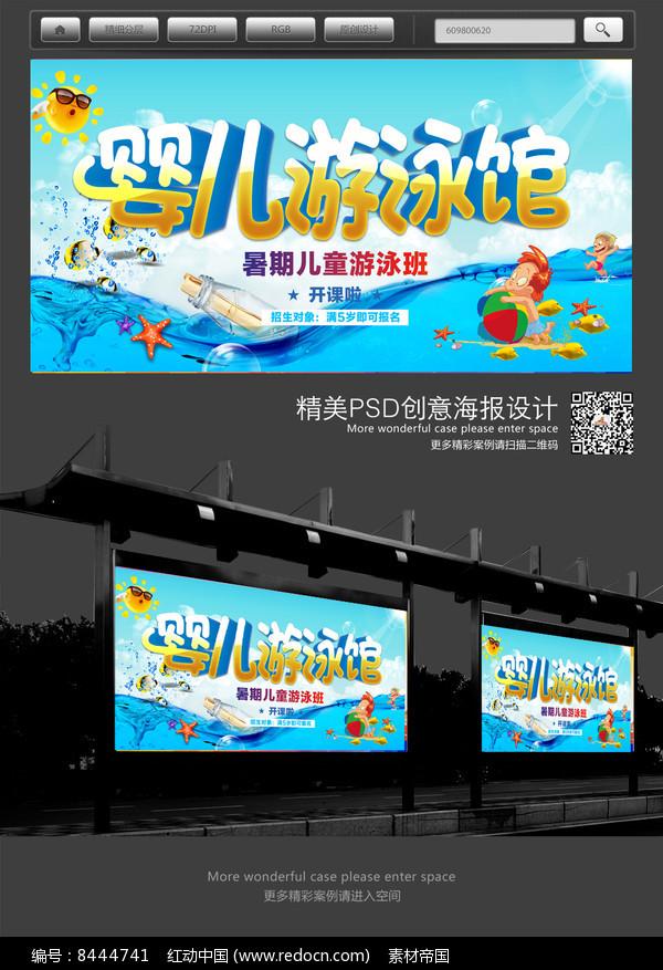 卡通婴儿游泳馆海报设计图片