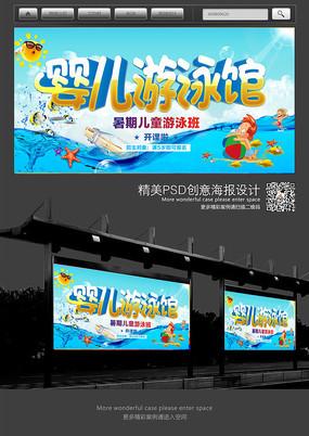 卡通婴儿游泳馆海报设计