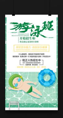 绿色游泳馆班招生海报