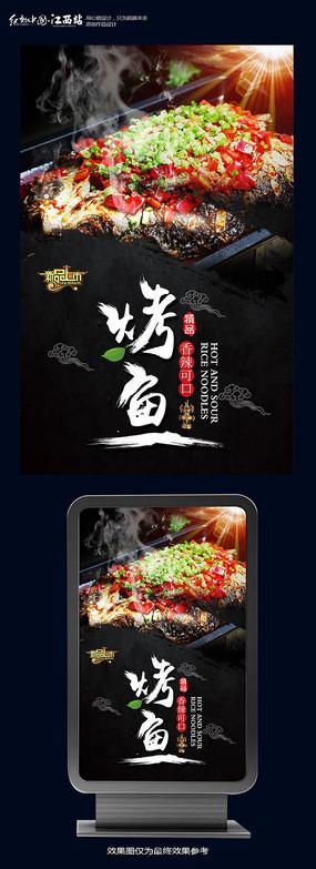 麻辣烤鱼美食宣传海报