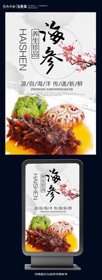 美味养生海参海报设计