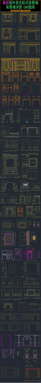 欧式美式高端背景墙CAD图库