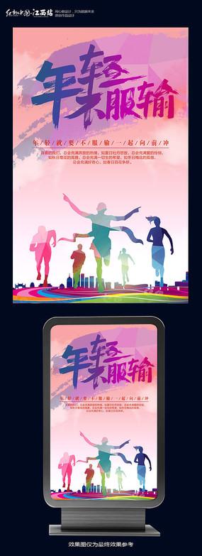 青春不服输宣传海报