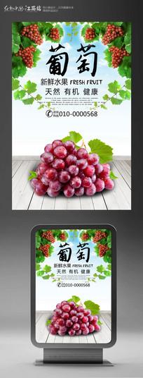 清新葡萄促销设计