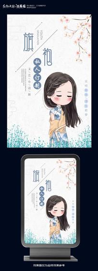 清新唯美旗袍定制海报