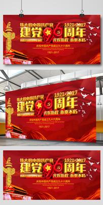庆祝建党96周年红色背景展板