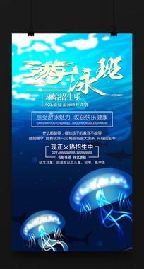 深蓝色游泳培训招生海报