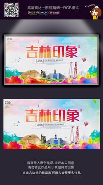 时尚炫彩吉林印象旅游海报