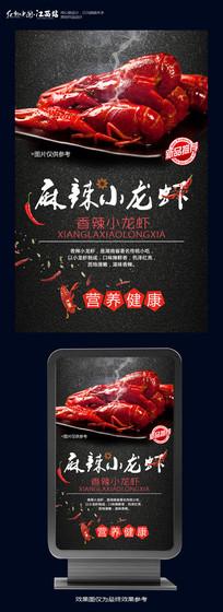 时尚麻辣小龙虾宣传海报