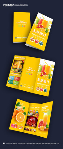 时尚鲜榨果汁宣传三折页设计