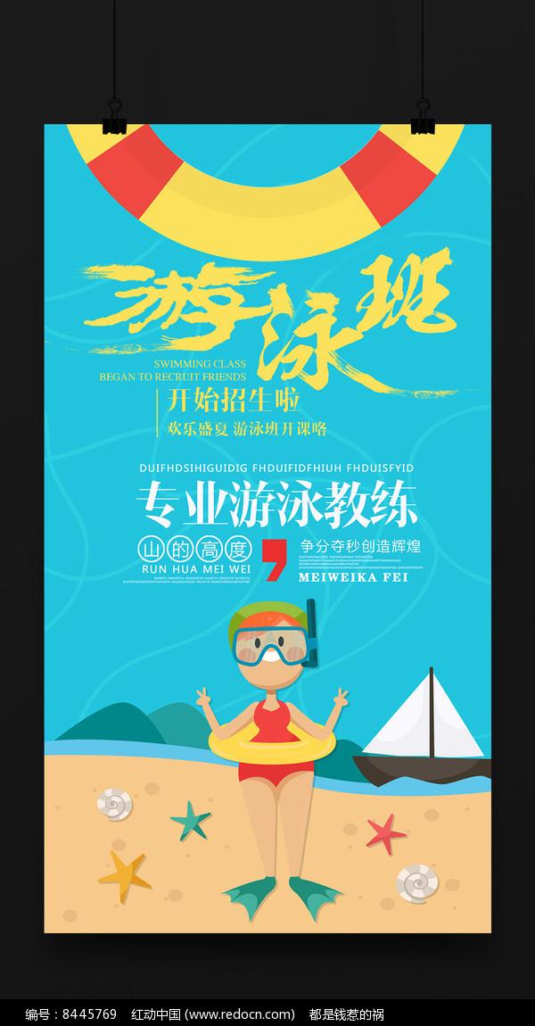 时尚游泳宣传海报图片