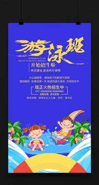 竖版儿童游泳招生海报