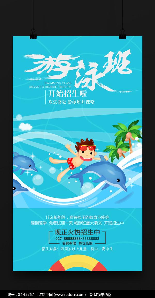 暑假游泳招生海报图片