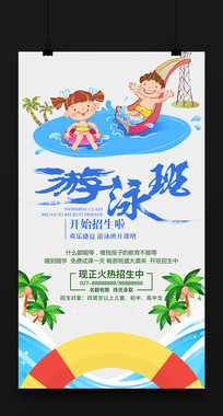 暑期游泳招生海报