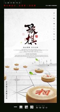 象棋宣传海报设计