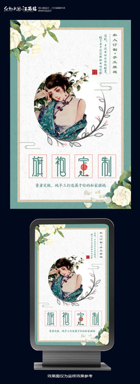 小清新唯美旗袍定制海报