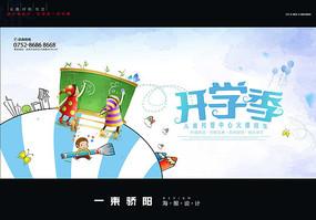 校园开学季海报设计