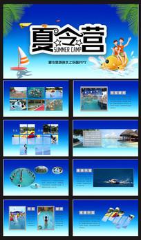 游泳夏令营PPT模板设计