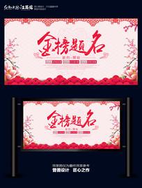 中国风金榜题名升学宴海报