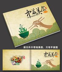 中华美食画册封面