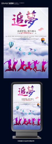 追梦创意海报设计