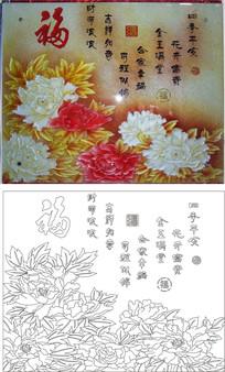 福牡丹玻璃背景墙雕刻图案