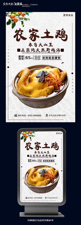 简约农家土鸡汤海报设计