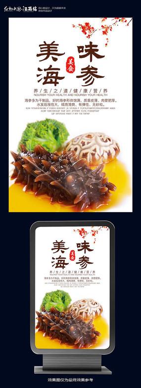 美味海参美食海报设计