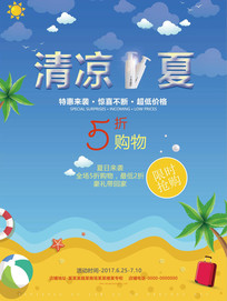 清新简约夏日促销夏季促销海报