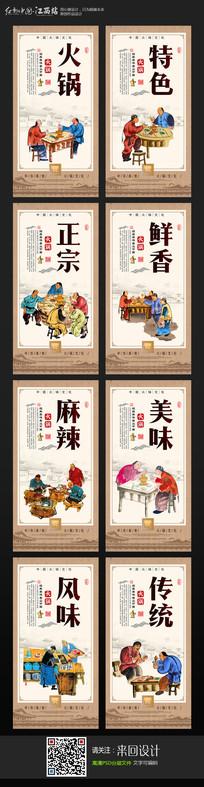时尚大气火锅文化宣传展板