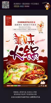时尚美味火锅宣传海报
