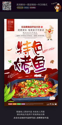 时尚美味特色烤鱼宣传海报