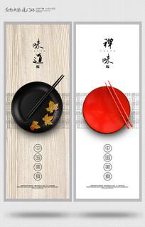 创意中国美食意境挂画