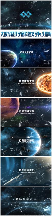 大数据星球宇宙科技文字片头视频