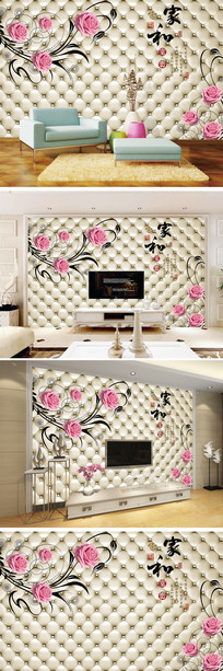 家和富贵玫瑰软包背景墙