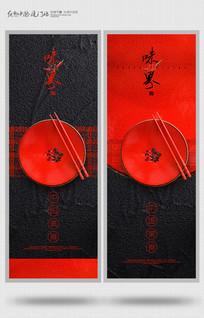简约创意中国美食意境挂画