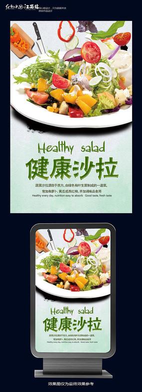 简约健康沙拉海报设计