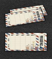 课程表卡片设计