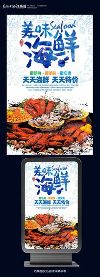 美味海鲜海报设计
