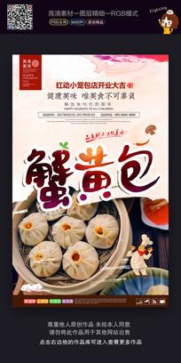 美味蟹黄包宣传海报