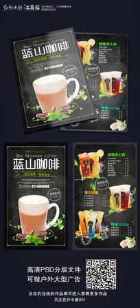 奶茶咖啡宣传单菜单设计模板