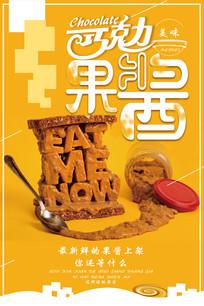 巧克力果酱美食宣传海报设计