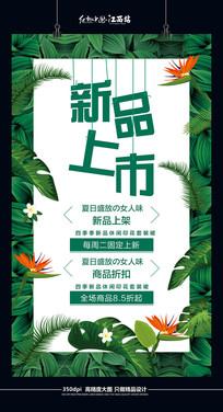清晰绿叶新品上市商场促销海报