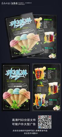 时尚大气冰淇淋宣传单菜单设计