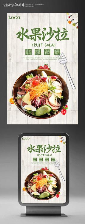 水果沙拉美食海报设计