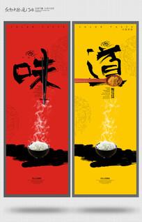 水墨中国风中国美食意境挂画