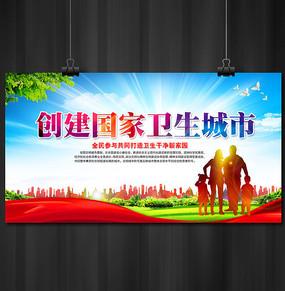 创建国家卫生城市海报