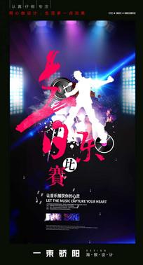 创意酷炫音乐比赛海报设计