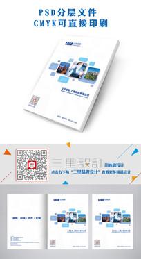 创意企业宣传画册封面设计