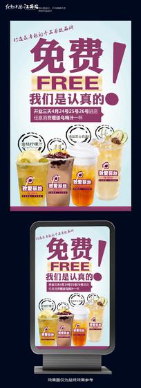 创意饮料促销海报设计